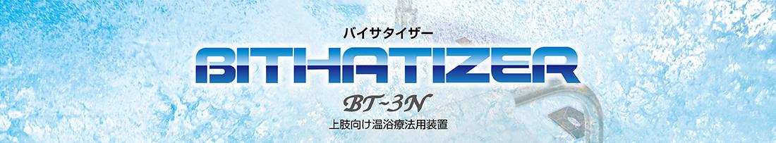 バイサタイザー[BT-3N]