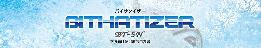 バイサタイザー[BT-5N]